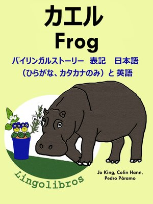 cover image of バイリンガルストーリー 表記  日本語(ひらがな、カタカナのみ)と 英語