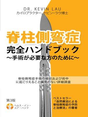 cover image of 脊柱側弯症完全ハンドブック