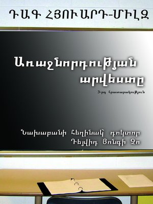 cover image of Առաջնորդության արվեստը 3-րդ հրատարակություն