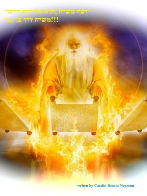 cover image of הדבר אלוהים הוא, משיח יוסף בן, בן דוד משיח!!!