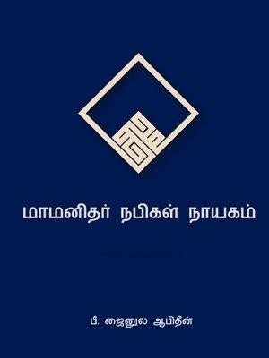 cover image of மாமனிதர் நபிகள் நாயகம்