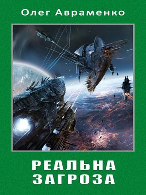 cover image of Реальна загроза