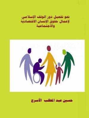 cover image of نحو تفعيل دور الوقف الإسلامي لإعمال حقوق الإنسان الاقتصادية والاجتماعية
