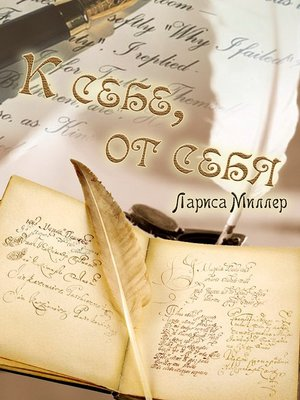 cover image of К себе, от себя