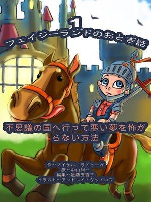 cover image of フェイジーランドのおとぎ話 1巻