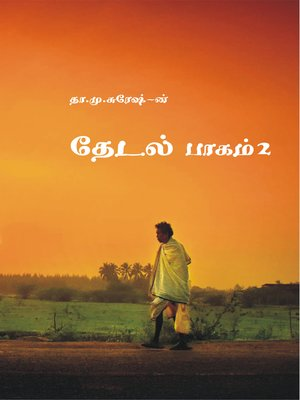 cover image of Thedal paagam 2