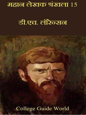cover image of महान लेखक श्रंखला 15