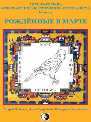 cover image of Рождённые В Марте