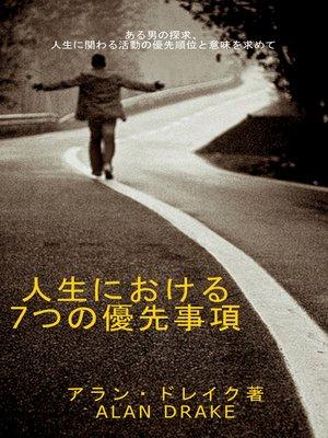 cover image of 人生における7つの優先事項