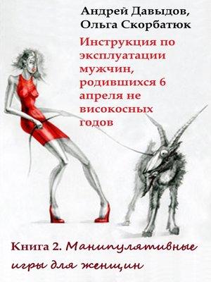 cover image of Инструкция По Эксплуатации Мужчин, Родившихся 6 Апреля Не Високосных Годов