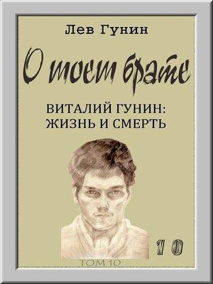 cover image of О моём брате, том 10-й