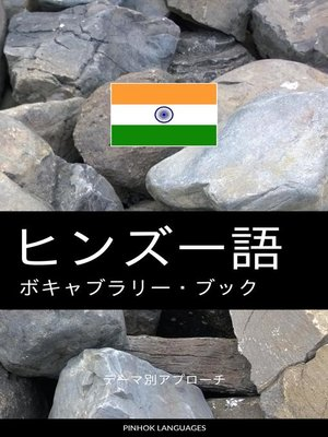 cover image of ヒンズー語のボキャブラリー・ブック