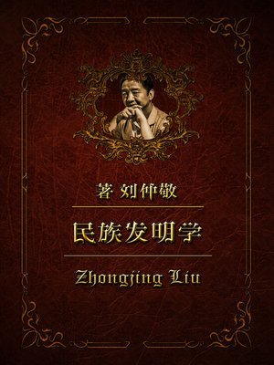 cover image of 民族发明学16:黑山