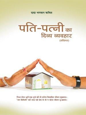 cover image of पति-पत्नी का दिव्य व्यवहार (Abr.) (In Hindi)