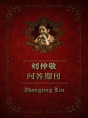 cover image of 刘仲敬问答期刊(2018年第19期)