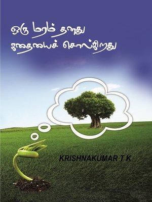 cover image of Oru Maram Thanadu Kathaiyai Solgiradhu