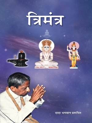 cover image of Trimantra (In Hindi)