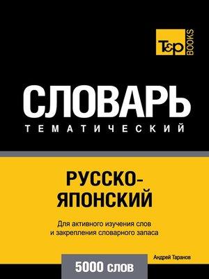cover image of Русско-японский тематический словарь. 5000 слов