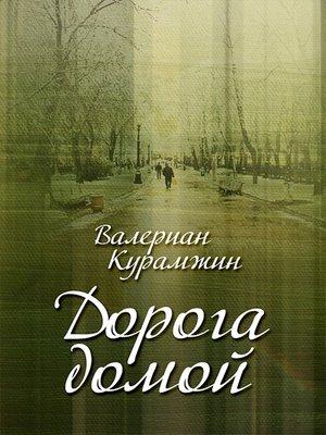 cover image of Дорога домой