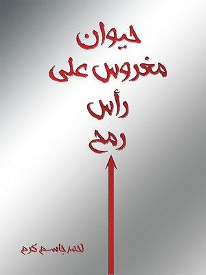cover image of حيوان مغروس على رأس رمح