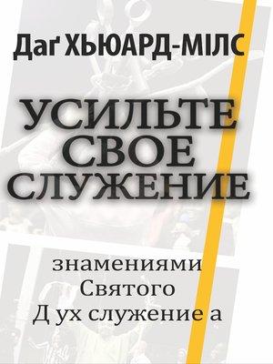 cover image of Усильте свое служение