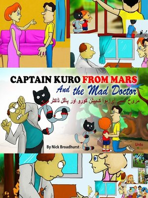 cover image of مریخ اسے آیا ہوا کیپٹن کورو اور پاگل ڈاکٹر