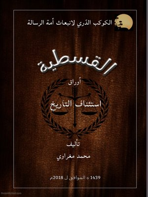 cover image of القسطية أوراق استئناف التاريخ Equitism Resume of History Papers