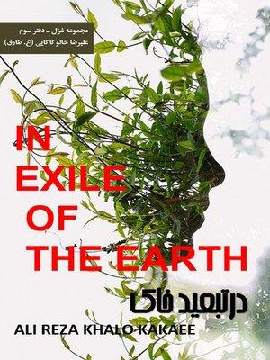 cover image of در تبعید خاک