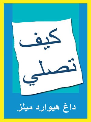 cover image of كيف تصلي