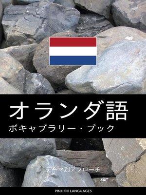 cover image of オランダ語のボキャブラリー・ブック