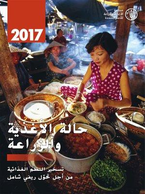 cover image of حالة الأغذية والزراعة. تسخير النظم الغذائية من أجل تحوّل ريفي شامل