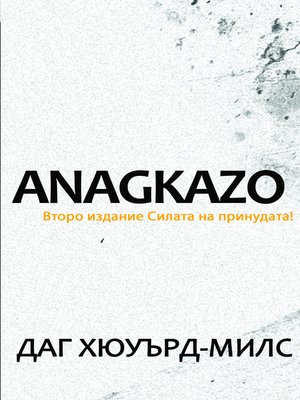 cover image of Anagkazo (Второ издание)