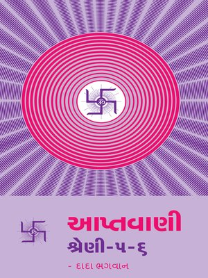 cover image of આપ્તવાણી-૫-૬