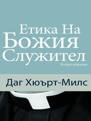 cover image of Етика на божия служител