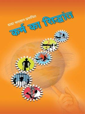 cover image of Karma ka Siddhant (In Hindi)
