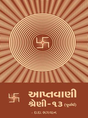 cover image of આપ્તવાણી-૧૩ (પૂર્વાર્ધ)
