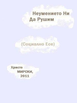 cover image of Неумението Ни Да Рушим (Социално Есе)