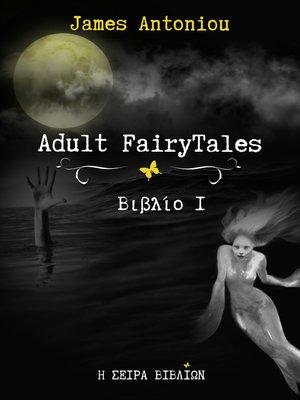 cover image of Adult FairyTales Βιβλίο 1