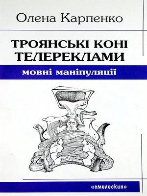 cover image of Троянські коні телереклами