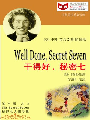 cover image of Well Done, Secret Seven 干得好,秘密七 (ESL/EFL 英汉对照简体版)