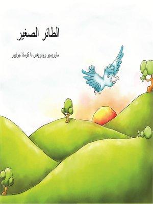 cover image of الطائر الصغير