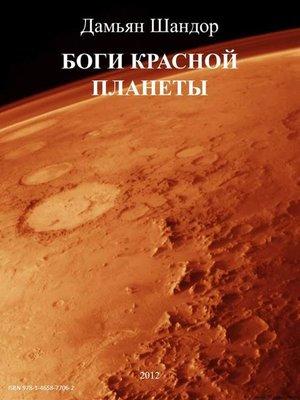 cover image of Боги красной планеты