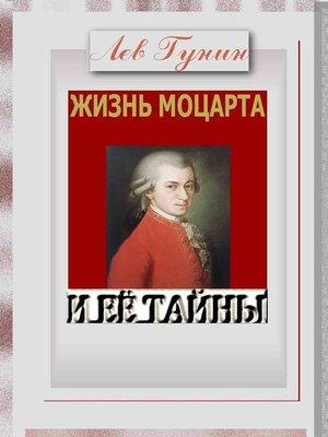 """cover image of Жизнь Моцарта и её тайны. (Версия """"а"""""""