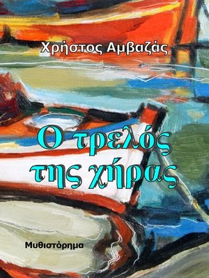 cover image of Ο τρελός της χήρας