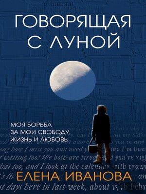 cover image of Говорящая с луной
