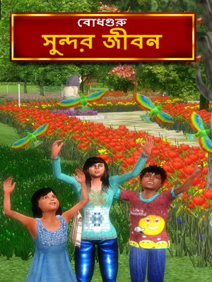 cover image of Life is beautiful (Bengali)