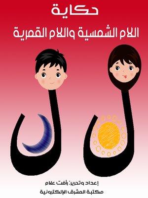 cover image of حكاية اللام الشمسية واللام القمرية