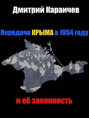 cover image of Передача Крыма в 1954 году и ее законность