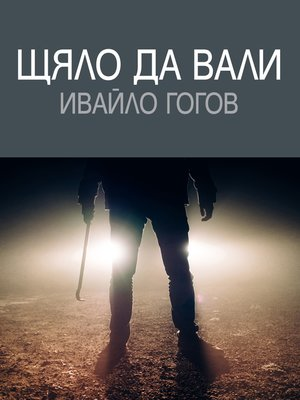 cover image of Щяло да вали