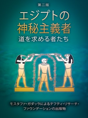 cover image of エジプトの神秘主義者